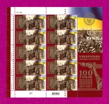 Minisheet Centenary of Ukrainian Republic
