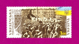 Столетие Украинской Революции