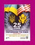 марка Дипотношения с США