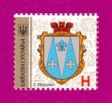 Маринин номинал H