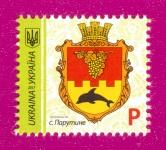 Герб Парутино номинал P