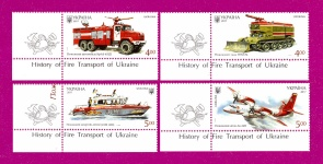 2017 Mi:UA1658-1661 Fire Transport SERIES CORNER WITH THE WORDS