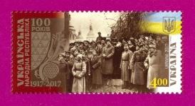 марка 100 лет УНР