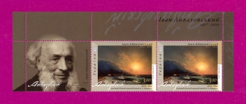 2017 Mi:UA1625 Part of the sheetlet Birth Bicentenary of Ivan Aivazovsky UP with coupons