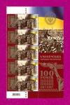 часть листа 100 лет УНР