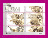 2018 Mi:UA1693-1699 Klb Souvenir sheet Insects of Ukraine