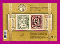 2018 Mi:UA1669-1670 (b162) Souvenir sheet First Stamps of UPR
