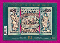 2018 Mi:UA1673-1674 (b164) Souvenir sheet Ukrainian Monetary Unit 100 Grivna