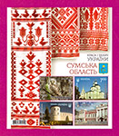 2018 Mi:UA1761-1764 (block157) Souvenir sheet Sumy Region