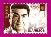 марка Шалимов