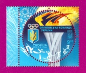 2018 Mi:UA1678 XXIII Winter Olympic Games