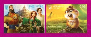 2018 Mi:UA1681-1682 Ukrainian Cartoons. The Stolen Princess SERIES