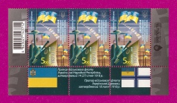 2018 Mi:UA1685 Part of the sheetlet Centenary of Ukrainian Sea Flag DOWN