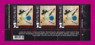 2018 Mi:UA1686 Part of the sheetlet 140th Birth Anniversary of Kazimir Malevich DOWN