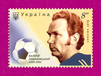 марка Лобановский футбол