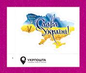 угол Слава Украине с надписью