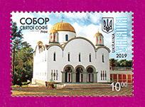 марка Собор святой Софии