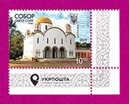 угол Собор Софии с надписью Укрпочта