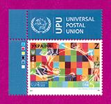 UPU с надписью
