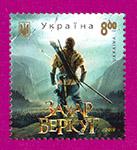 марка Захар Беркут
