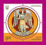 марка Киев Архангел Михаил