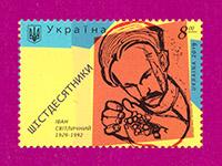 Шестидесятник Иван Светличный