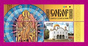 верх листа Собор Софии Рим