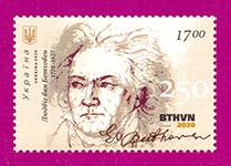 марка Бетховен