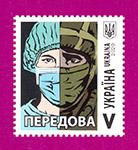 марка Передовая