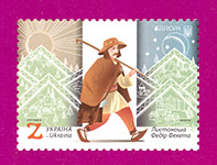 марка Почтальон
