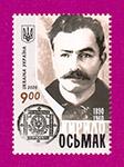 Кирилл Осьмак