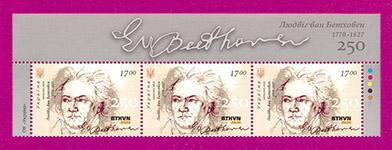 верх листа Бетховен