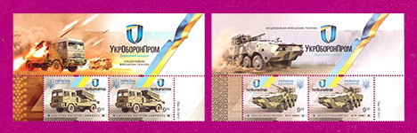 Part of Minisheets Ukrainian military equipment SERIES UP