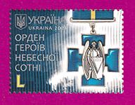 марка Орден Небесной Сотни